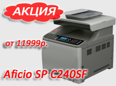 Акция Aficio MP C240SF