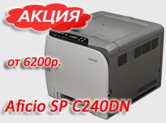 Акция Aficio SP C240DN