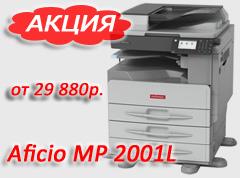 Акция Aficio MP 2001L