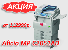 ����� Aficio MP C2051AD